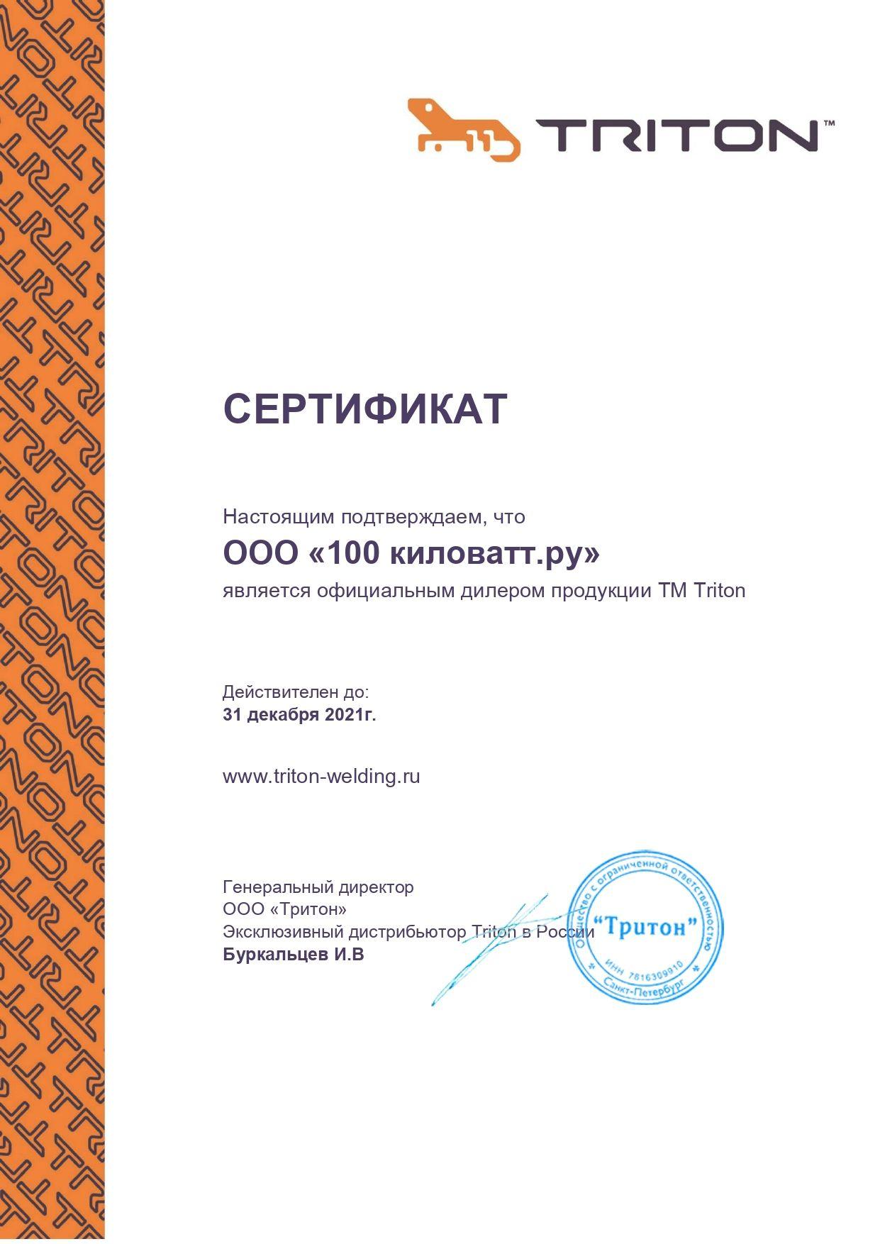 TRITON - Сертификат дилера